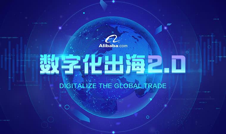 数字化出海2.0