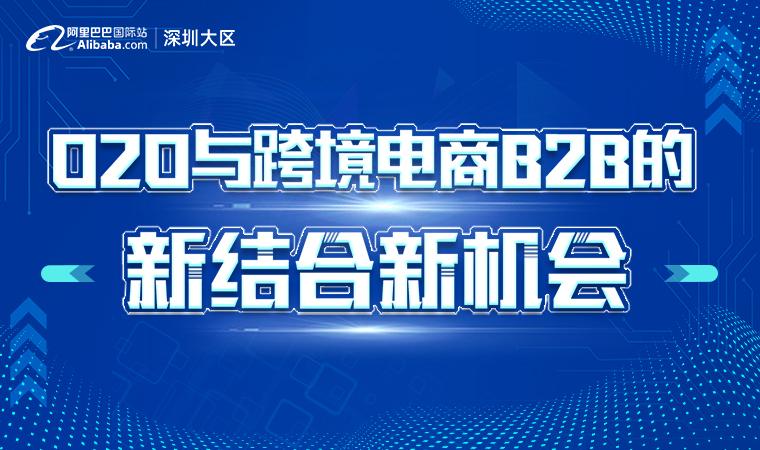 【新贸节特辑】O2O与跨境电商B2B的新结合新机会