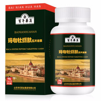 Health food supplement Oyster peptide maca tablet High quality maca tabletting candy