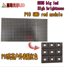 Hot sales SMD <strong>p10</strong> outdoor Red 3535 led light <strong>16x32</strong> Outdoor led module