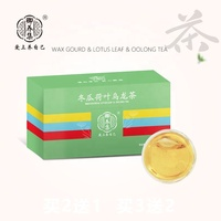 Healthy natural herbal White gourd lotus leaf Oolong fitness gym slimmed waist weight loss herb tea packaging