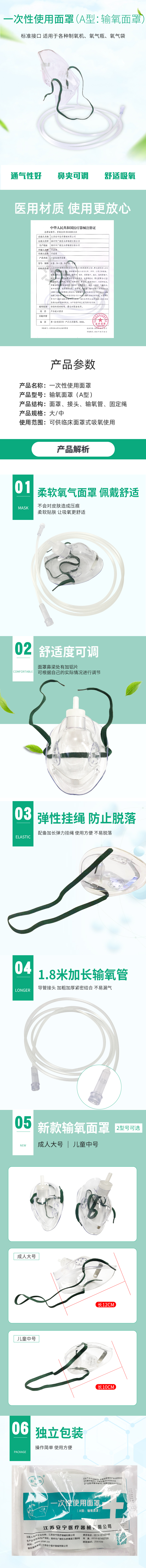 High Quality Medical Disposable Mask Oxygen