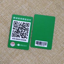NEW customized Acrylic QR code payment <strong>card</strong> wechat collection code receiving bank prompt scanning code <strong>card</strong>