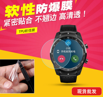 Super clear anti-explosion Soft TPU Screen protector film for Ticwatch Pro