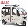 48V800W Three Wheel Electric Tricycle For Sale