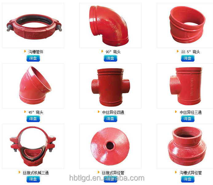 Ductile iron grooved fittings tee mechanical