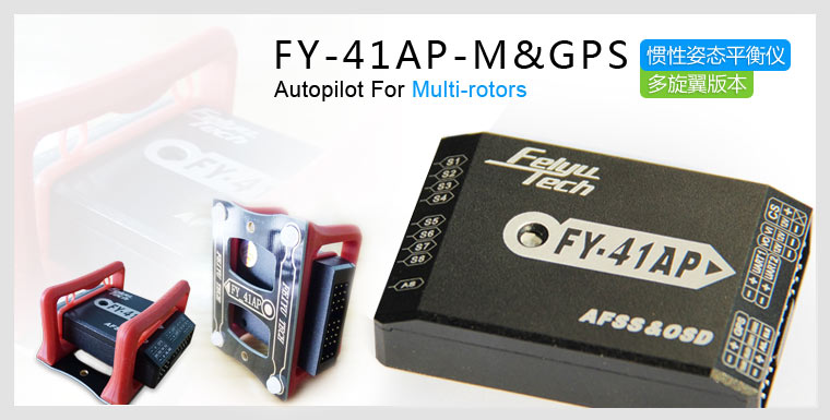 Multi-rotor controller FY-41AP-M integrated OSD, add GPS holer and anti vibration absorbing mount