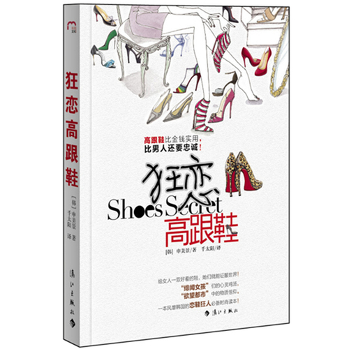 high quality shrink wrapping magazine printing high-heeled shoes catalogue