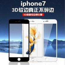 3d touch full cover curved screen protector tempered glass for iphone 7 / 7 plus