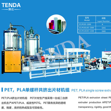 ZCJP105-1000 PET Two-stage Single Screw Plastic Sheet Extruder