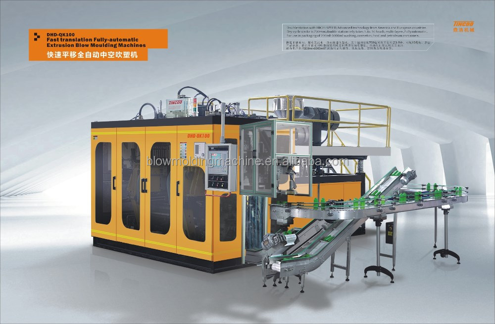 High speed PE/PP plastic bottle container blow moulding machine