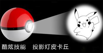 Pokemon Go Pokeball Hot Sales porjector Power Bank 12000mah Poke luminescent Ball Mobile Charger