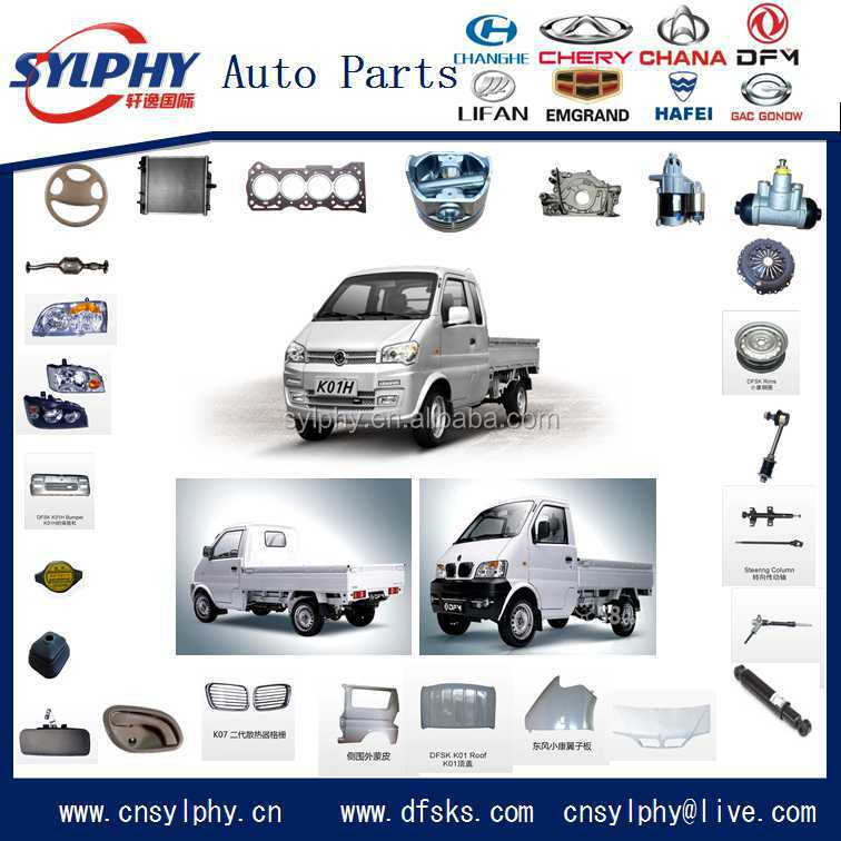 dfm mini van and mini truck spare parts
