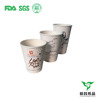 customized printed 12 oz double wall paper coffee cups