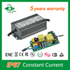 waterproof constant current street light led driver 70w 2100ma