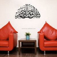 islam wall stickers home decorations muslim bedroom mosque art vinyl decals god allah bless quran arabic quotes