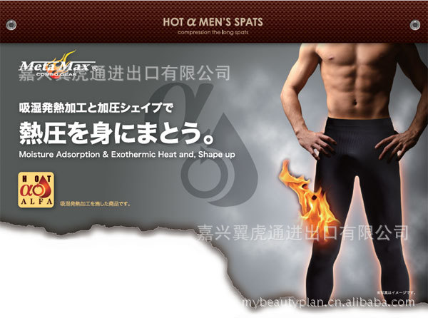 New arrival Nylon Body Shaper Seamless Sample Free Tights Pantyhose For Men k73