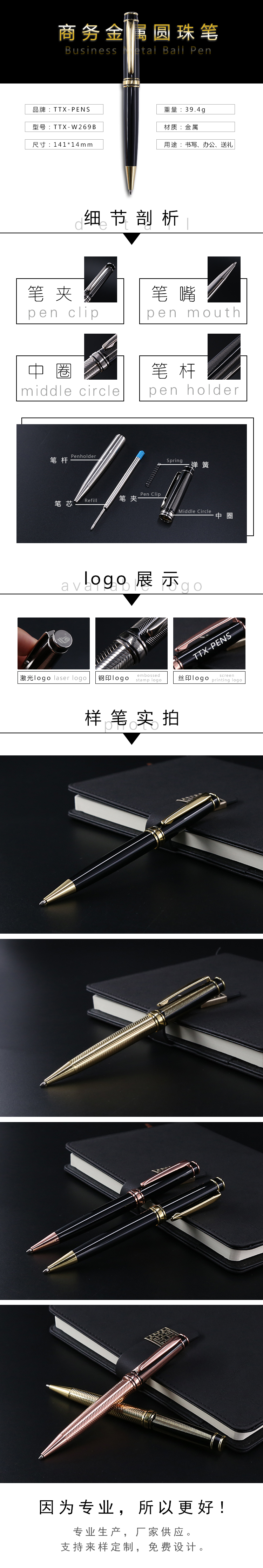 2018 New product promotion metal ballpoint pen gold personalized logo