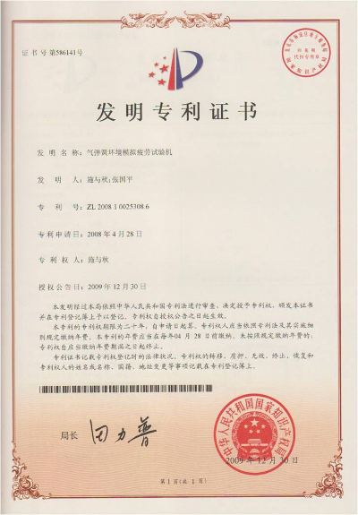 The certificate of patent for invention