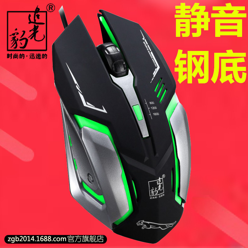 The new spotlight leopard <strong>K1</strong> silent mute wired optical luminescence of USB lol steel plate at the bottom of the mouse game bar