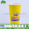 Hot selling ripple wall paper cup with low price