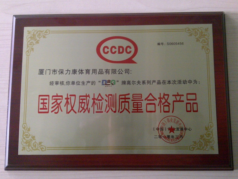 National testing quality product certification authority