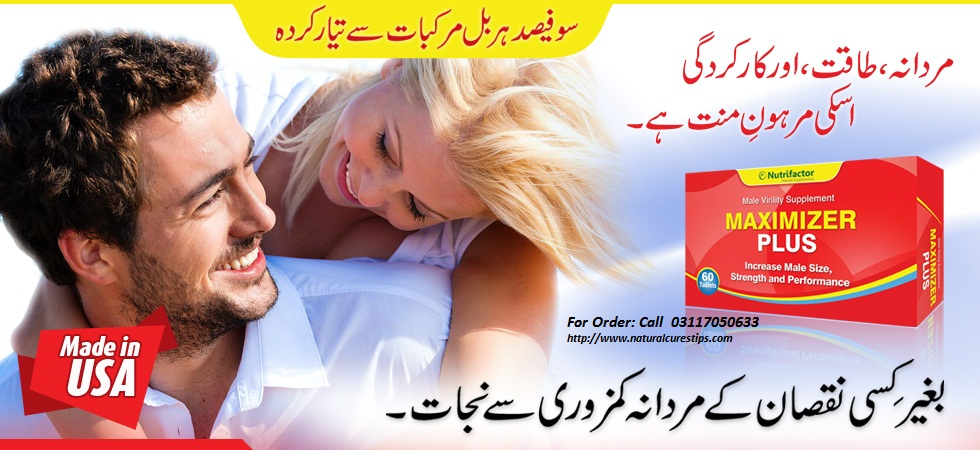 Maximizer Oil Penis Enlargement in Pakistan Call 03117050633