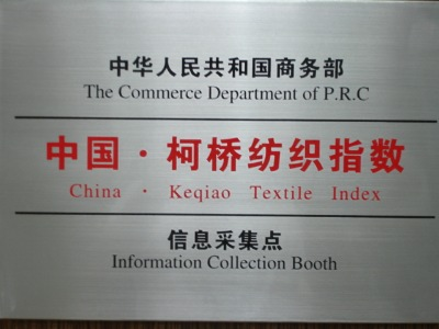 China .  Keqiao Textile Index/ Information Collection Booth