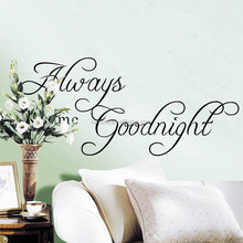 Hot always kiss me good night wall stickers bedroom decoration diy wallpaper decals poster print mural art