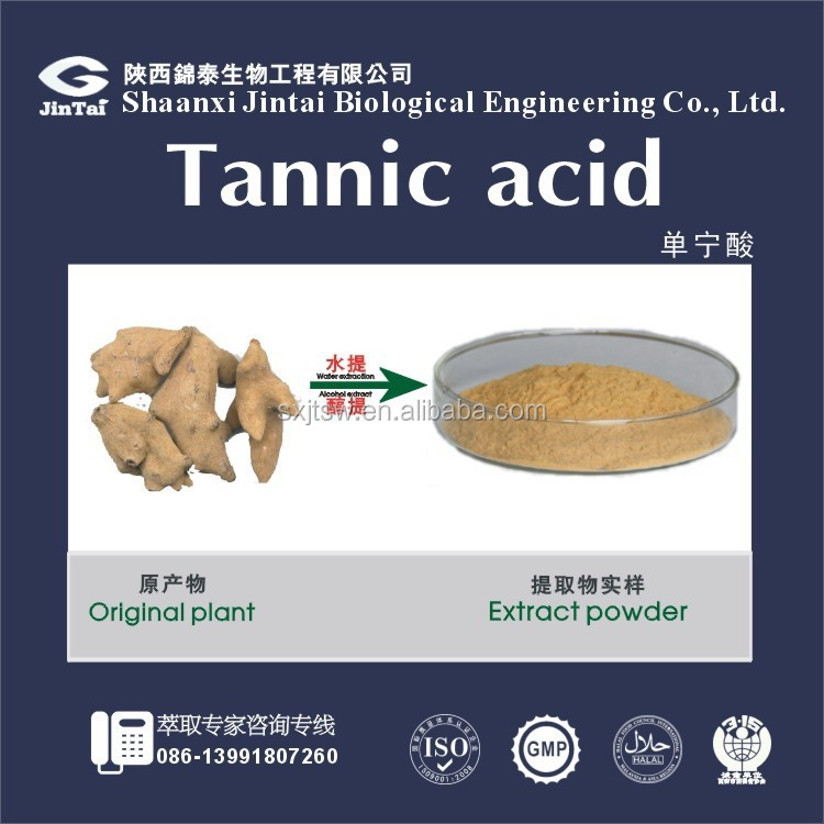Tannic Acid(CAS:1401-55-4) 95% Gallnut extract