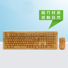 Green healthy environmental friendly bamboo wired keyboard and mouse combo