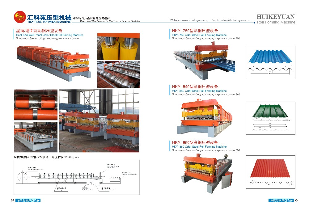 Hydraulic trapezoid roof sheet machine with CE certificate