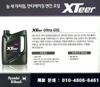 XTeer Ultra GSL Engine Oil 5W30