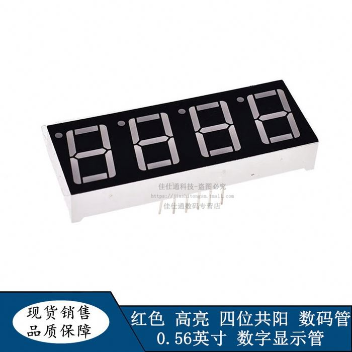 JST3-- 0.56 inch 4-bit communicative red highlighting four common yang digital LED Display Nixie Tube