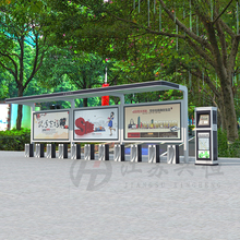 Public bike docking station share scheme with information kiosk shelter