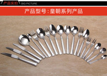 Wholesale High end Cutleries Dynasty Series Royal Polish Stainless Steel cutlery