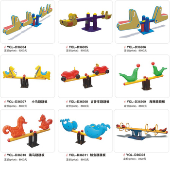 Bottom price hot sell plastic seesaw seat