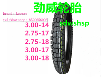 HOT SALE 3.00-17 MOTORCYCLE TYRES FROM CHINA WITH THE BEST BRAND