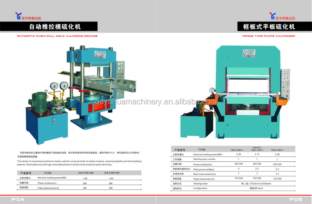 various rubber product making machine/automatical rubber hot vulcanizing press/frame rubber curing press