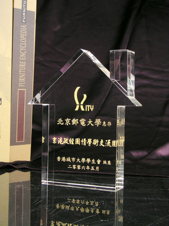 Award and engraving