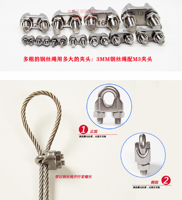 DIN741 AISI 304 stainless steel wire rope clips