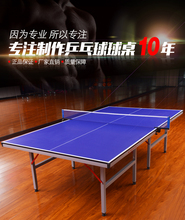 table tennis table dimension 18mm in sports