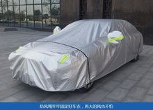 2017 hot sale Car Cover Heat Insulation Oxford Heat Hail Sun Protection Waterproof Car Cover