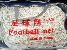 PE Soccer Net/Football Net/High strength football knotless sports Netting