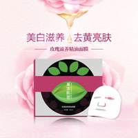 Jelly muscle density mask nourish oil rose three loaded moisturizing whitening Water Beautify the Skin