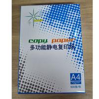 70 gsm A4 Copy Paper