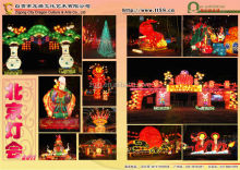 gift for mid-autumn festival lantern light show in Beijing