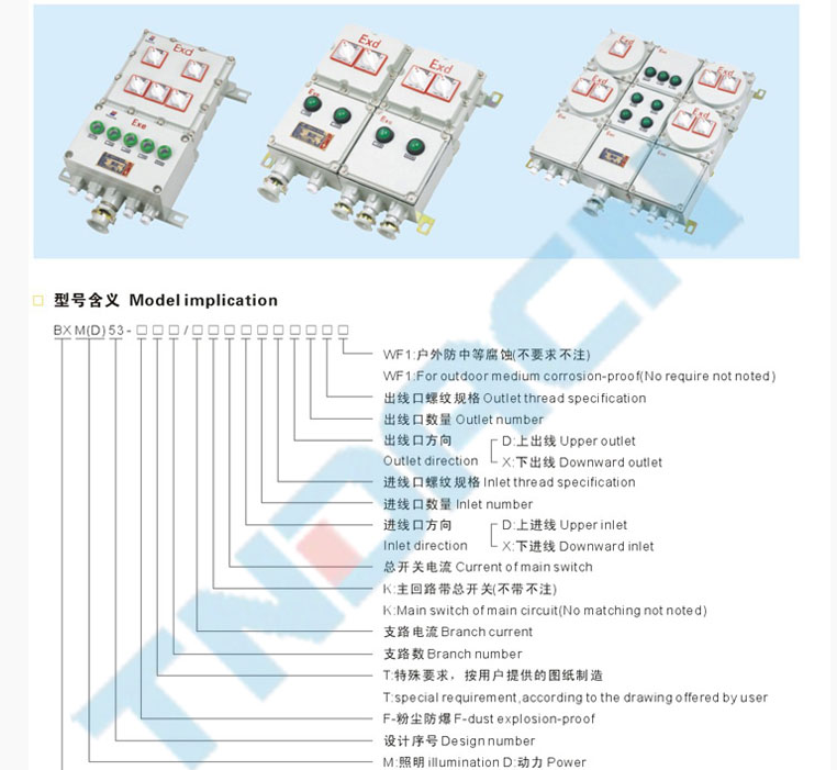 outdoor industrial EX power distribution box