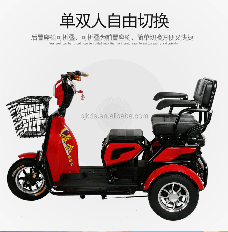 cheaper 3 three wheel adults electric tricycle scooter passenger seat / electric tricycle