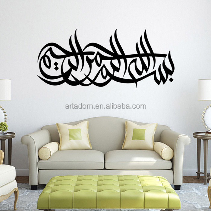 Art Muslim Arabic Bismillah Quran Calligraphy Home Decor Islamic Quotes Wall Sticker